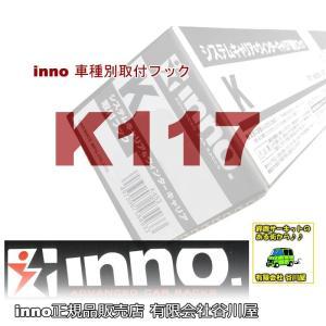 inno K117 :車種別取付フック   カーメイトCARMATE sptanigawaya