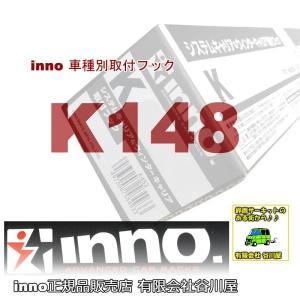 inno K148 :車種別取付フック   カーメイトCARMATE sptanigawaya