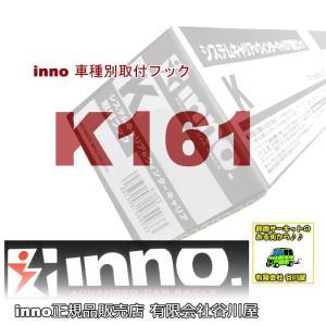 inno K161 :車種別取付フック   カーメイトCARMATE sptanigawaya