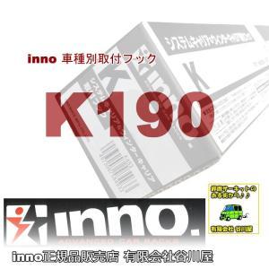 inno K190 :車種別取付フック   カーメイトCARMATE sptanigawaya