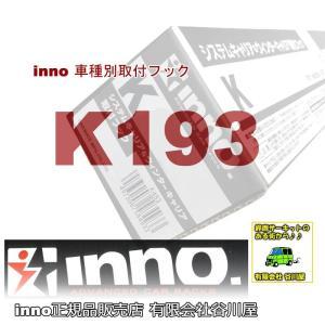 inno K193 :車種別取付フック   カーメイトCARMATE sptanigawaya