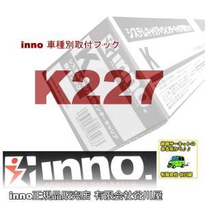 inno K227 :車種別取付フック   カーメイトCARMATE sptanigawaya