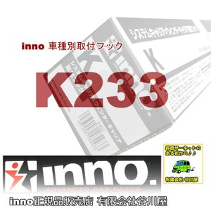 inno K233 :車種別取付フック   カーメイトCARMATE sptanigawaya
