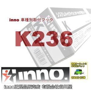 inno K236 :車種別取付フック   カーメイトCARMATE sptanigawaya