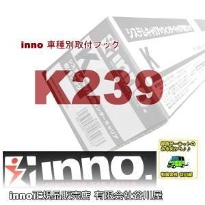 inno K239 :車種別取付フック   カーメイトCARMATE sptanigawaya