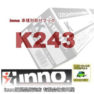 inno K243 :車種別取付フック   カーメイトCARMATE sptanigawaya