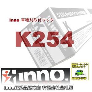 inno K254 :車種別取付フック   カーメイトCARMATE sptanigawaya