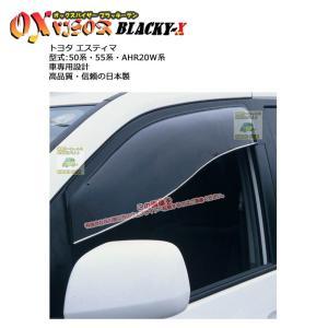 日本製大型ドアバイザー | OXバイザーブラッキーテン | BL-56 | 対象車:トヨタ エスティマ 型式:50系・55系・AHR20W|sptanigawaya