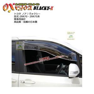 日本製大型ドアバイザー | OXバイザーブラッキーテン | BL-64 | 対象車:トヨタ ノア/ヴォクシー 型式:ZRR70・ZRR75|sptanigawaya
