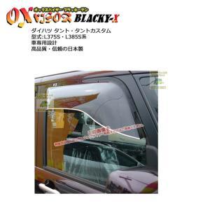 日本製大型ドアバイザー   OXバイザーブラッキーテン   BL-67   対象車:ダイハツ タント 型式:L375S・L385S sptanigawaya