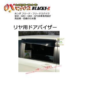 日本製大型ドアバイザー | [リヤ用]OXバイザーブラッキーテン | BLR-83 | 対象車種:ホンダ フリード・フリードスパイク 型式:GB3・GB4・GP3|sptanigawaya