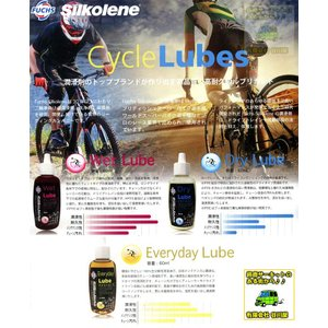 [通常在庫アリ] Fuchs Silkolene Dry Lube(60ml) シルコリン サイクル ルブ|sptanigawaya|02