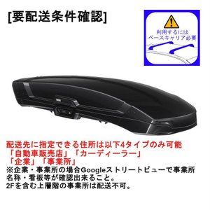 THULE Vector Alpine  th6135-1 スーリー ベクターアルパイン ブラックメタリック  スーリールーフボックス[個人宅配送不可]|sptanigawaya