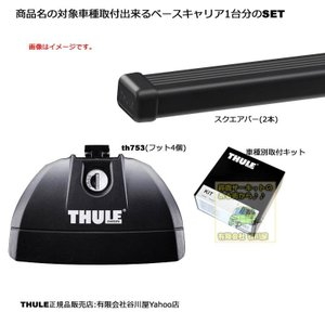 THULE | スーリー正規品 トヨタ:カローラツーリング:DR付車ZWE21#W系系:(th753...