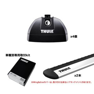 THULE | スーリー正規品 トヨタ:カローラツーリング:DR付車ZWE21#W系:(th753 ...