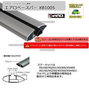 inno XB100S エアロベース用バーシルバー 1000mm 1本入り   イノーバーセ ット   カーメイトCARMATE sptanigawaya