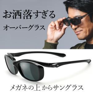 オーバーグラス 偏光サングラス メガネの上からサングラス A-FIT(エーフィット) AF-OS11