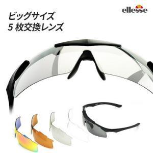エレッセスポーツサングラス 大きいサイズ 5種類のレンズ付属 ES-7003-N