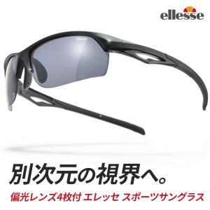 スポーツサングラス 偏光サングラスメンズ エレッセ UVカット ゴルフ 釣り サングラス ellesse ES-S204-N