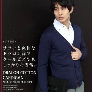 日本製 ドラロン綿 Vネック 長袖 カーディガン メンズ|spu