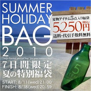 7日間限定・夏の税込5,250円特別福袋『SUMMER HOLIDAY BAG 2010』メンズ|spu