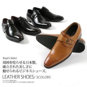 Buyer's Select 日本製本革ビジネスシューズ|spu