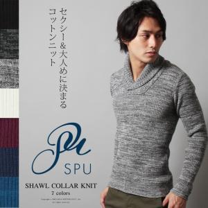 肌に優しいコットン100%リブ編みショールニット メンズ spu