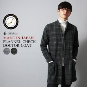 【セール対象】日本製 TOP糸 フランネルチェック ドクターコート メンズ|spu