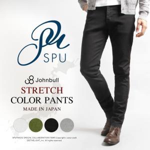Johnbull ジョンブル 21011 日本製ハイパワーストレッチダックカラーパンツ|spu