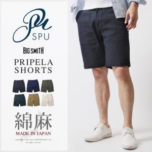 ショーツ メンズ 日本製 カラー プリペラ ショートパンツ BIG SMITH ビックスミス spu