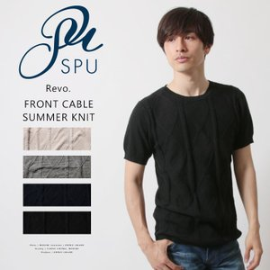 【セール対象】サマー ニット メンズ フロント ケーブル編み 半袖 Revo. レヴォ|spu