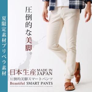 【特別価格】 綿麻 プリペラ テーパード パンツ メンズ 夏素材 ストレッチ|spu