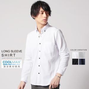 吸湿 速乾 鹿の子 素材 長袖 シャツ メンズ|spu