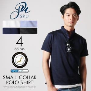 【セール対象】メンズ ポロシャツ 日本製 クールマックス 鹿の子 スモールカラー ポロシャツ|spu