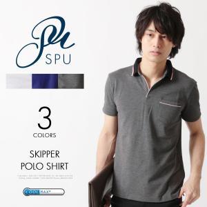 【セール対象】メンズ ポロシャツ 夏 クールマックス スキッパー 半袖 ポロシャツ|spu