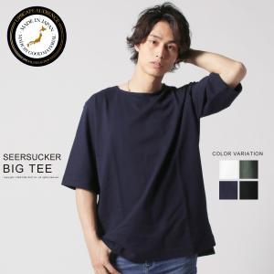 メンズ Tシャツ メンズファッション 日本製 シアサッカー 天竺 ビッグ Tee Upscape Audience アップスケープオーディエンス|spu