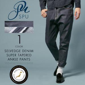 メンズ パンツ 日本製 赤耳 セルヴィッジ デニム スーパー テーパード アンクル パンツ インディゴ|spu