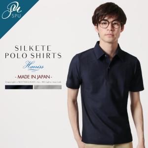 メンズ ポロシャツ メンズファッション 日本製 ハニカム シルケット 半袖 ポロシャツ Harriss ハリス spu