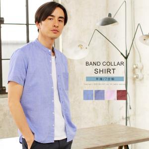 メンズ シャツ 新作 春 夏 綿 100% ブロード 半袖 / 7分袖 / 長袖 バンドカラー シャツ|spu