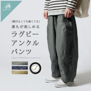 メンズ パンツ 新作 日本製 バックサテン 13oz デニム チノ ファティーグ ラグビー アンクル ワイド Upscape Audience アップスケープオーディエンス|spu