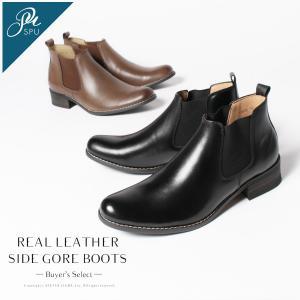 ブーツ シューズ サイドゴア 日本製 本革 レザー サイドゴア ブーツ Buyer's select バイヤーズセレクト|spu