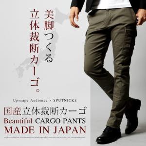 カーゴパンツ メンズ 日本製 国産 美脚|spu