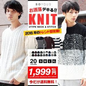 ケーブル ニット セーター 選べる Vネック クルーネック メンズ
