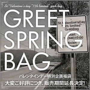 【バレンタインデー特別企画福袋!】『GREET SPRING BAG』|spu