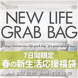 春の新生活応援福袋『NEW LIFE GRAB BAG』|spu
