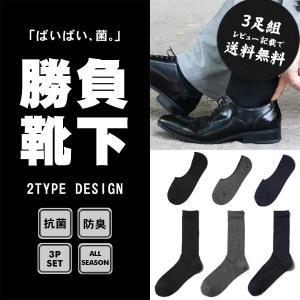抗菌防臭 靴下 3足セット ビジネス ロング ショート 脱げない 臭わない メンズ ソックス|spu