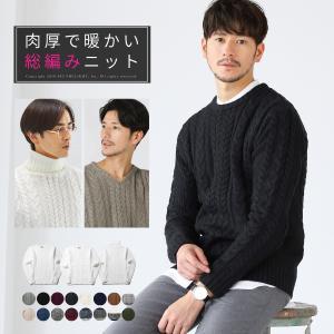 ニット メンズ セーター クルーネック Vネック ケーブル編み 無地 肉厚 スリム