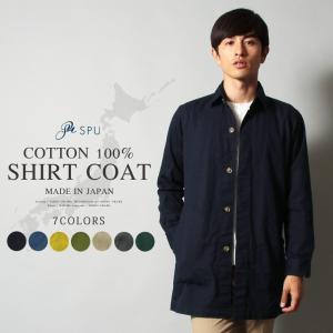ショップコート メンズ 日本製 国産 綿100% シャツコート|spu