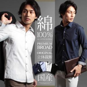 日本製 100双糸ブロード立体裁断 AMAZINGシルエット シャツ メンズ|spu