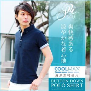 【セール対象】半袖 ポロシャツ COOLMAX クールマックス 鹿の子 ボタンダウン SPU スプ|spu